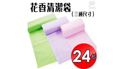 24包茶樹香精油SGS香氛清潔垃圾袋1包3卷/三種尺寸/15~45公升