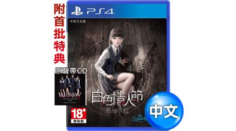 PS4 白色情人節 恐怖學校 (WhiteDay: A Labyrinth Named School)-中英韓文版