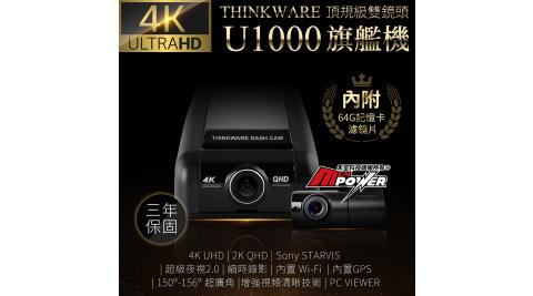 THINKWARE旗艦機 U1000 4K 極限頂規 雙鏡頭 wifi行車記錄器