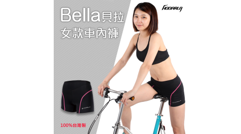 HODARLA 貝拉女單車內褲-3D立體坐墊 自行車 車褲 台灣製 黑透明粉紅@2390602@