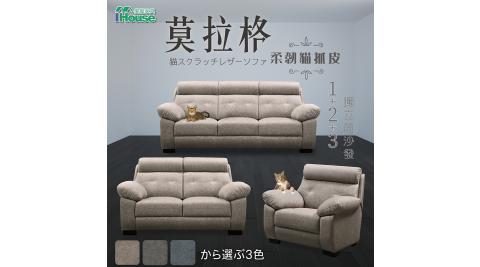 IHouse-莫拉格 柔韌貓抓皮獨立筒沙發 1+2+3人座