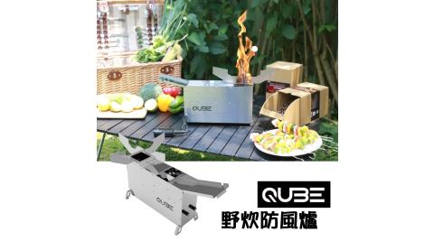 QUBE 烤爐- QUBE-BBQ 酷比 專業木顆粒烤爐 木顆粒烤爐專家 烤肉/烤爐/露營/焚火台