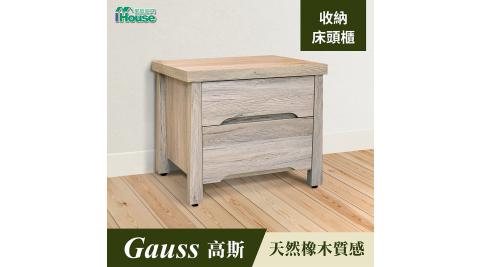IHouse-高斯 天然橡收納床頭櫃