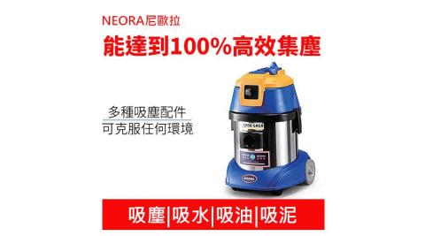 NEORA 尼歐拉 AS-150 15公升 不銹鋼桶 乾濕兩用 吸塵器