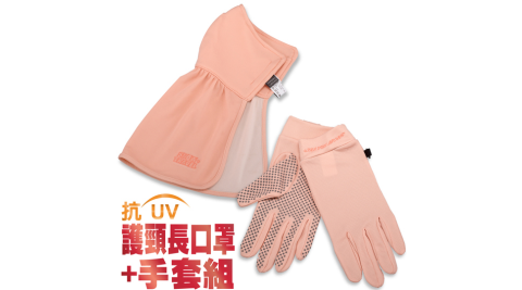 【SNOW TRAVEL】台灣研發礦石冰涼降溫布料 超抗UV冰涼降溫手套+護頸長口罩組/透氣.防曬.機車_粉