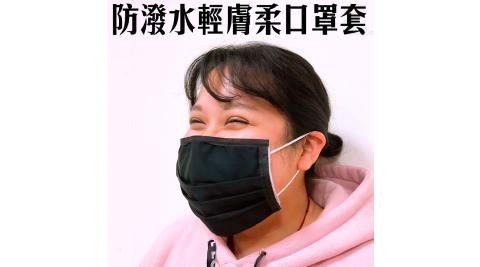 3入防潑水透氣輕柔精梳棉立體口罩套/重複使用/可水洗/通用款/防疫