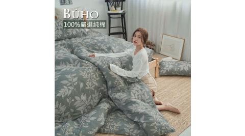 BUHO《月河幽夜》天然嚴選純棉單人床包+雙人被套三件組