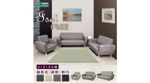IHouse-伊西斯 日式輕巧貓抓皮耐磨沙發 1+2+3人座