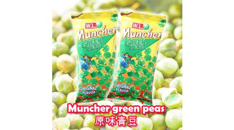 【菲律賓】Muncher原味青豆(10入一袋) X2袋入