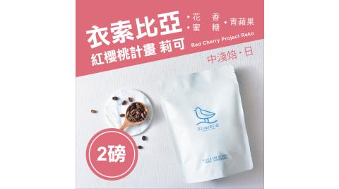 【江鳥咖啡 RiverBird】衣索比亞 紅櫻桃計畫 莉可《兩磅》