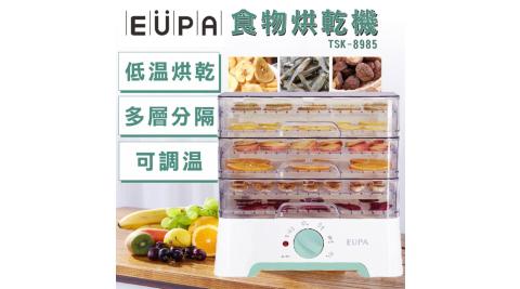 【優柏EUPA】食物烘乾機 / 乾果機 / 果乾機 / 肉乾機 / TSK-8985