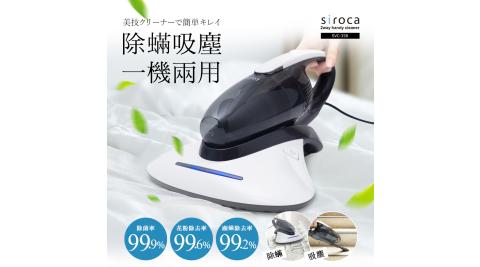 日本Siroca二合一 塵蹣吸塵器SVC-358(紫外線殺菌X震動拍打X超強吸力)