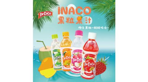 【印尼】INACO I'M COCO 瓶裝飲料X4