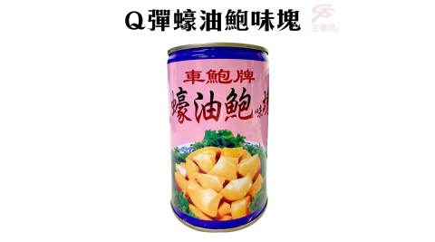Q彈蠔油鮑味塊罐頭(425g/罐)/美食