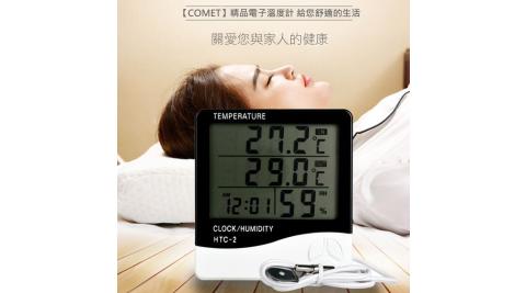 【COMET】雙溫顯室內外電子溫濕度計(HTC-2)