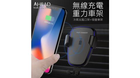 AHEAD領導者 C500重力感應QC2.0閃充無線充電車架 出風口/吸盤兩用手機架 充電器 充電座