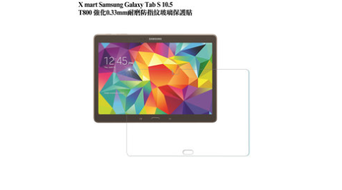 X_mart 三星 Galaxy Tab S 10.5 強化0.33mm耐磨玻璃保護貼