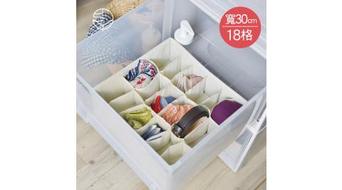 本月特談【日本霜山】衣櫃抽屜用18小格分類收納布盒-面寬30cm-2入