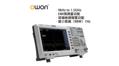 OWON 500MHz全新經濟頻譜分析儀 XSA805