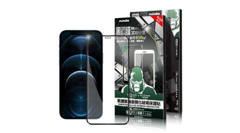 NISDA for iPhone 12 / 12 Pro 6.1吋  2.5D滿版超硬度黑鑽膜玻璃貼-黑色