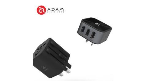 【亞果元素】ADAM OMNIA T3 多國轉接充電器 黑
