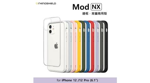 犀牛盾 Apple iPhone 12/12 Pro(6.1吋) Mod NX 邊框背蓋兩用殼