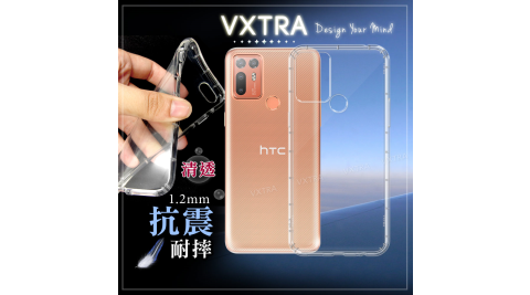VXTRA HTC Desire 20+ 防摔氣墊保護殼 空壓殼 手機殼