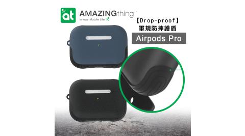 AT【Drop-proof】軍規防摔 Airpods Pro 藍牙耳機保護套 附掛勾