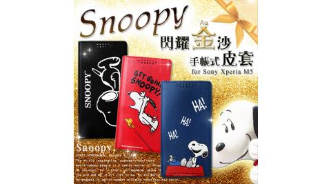 史努比SNOOPY授權正版Sony Xperia M5 水水機 金沙皮革手帳式磁力支架皮套