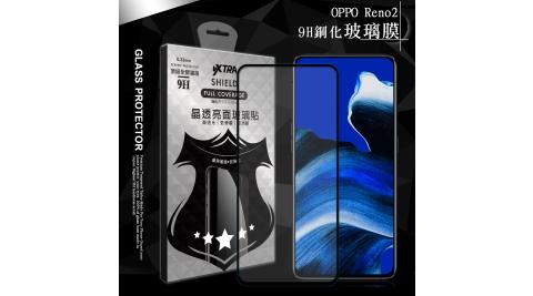 VXTRA 全膠貼合 OPPO Reno2 滿版疏水疏油9H鋼化頂級玻璃膜(黑)
