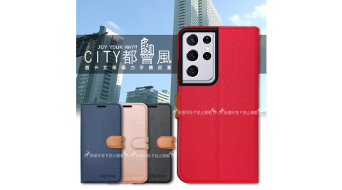 CITY都會風 三星 Samsung Galaxy S21 Ultra 5G 插卡立架磁力手機皮套 有吊飾孔