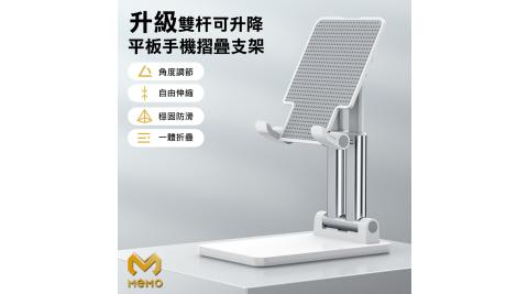 【MEMO】雙杆可升降平板手機摺疊支架(CCT7)