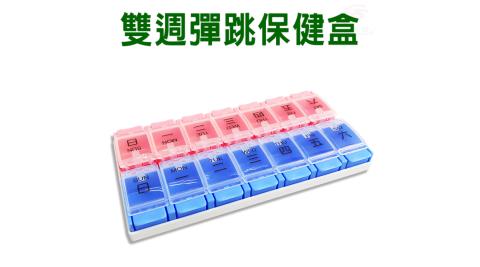 可拆式按壓開關雙週保健藥盒附收納背夾/隨身盒/收納盒/藍色/粉色