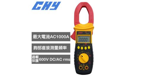 CHY 多功能數字交流鉤錶 CHY-9101