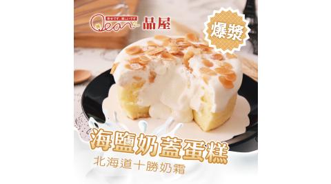 超人氣預購《品屋》海鹽奶蓋蛋糕(120g±5%/顆,共2顆)
