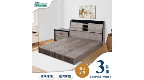 IHouse-香奈兒 觸控燈光房間3件組(床頭箱+3分底+床頭櫃)-雙人5尺