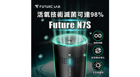 Future Lab.未來實驗室 Future N7S 空氣清淨機