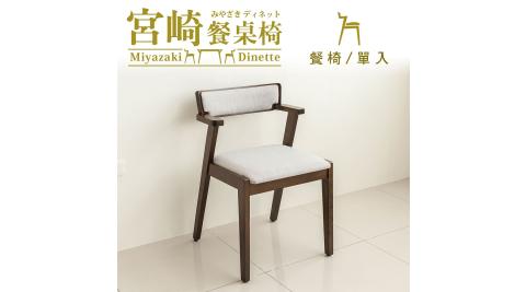 【dayneeds】預購 宮崎餐椅(單入)