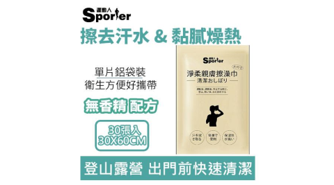 【SPORTER 運動人】MIT 淨柔親膚省水擦澡巾-無香精(30入)