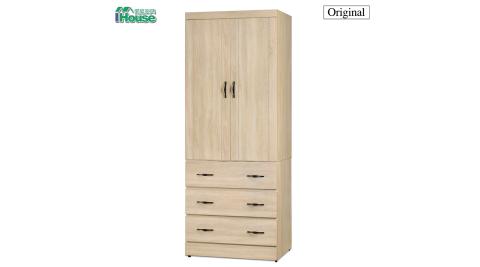 IHouse-原切 3x7尺衣櫥-2色