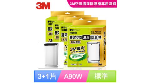 【3M】雙效空氣清淨除濕機專用濾網 FD-A90W 買三送一 (一年份特惠組)
