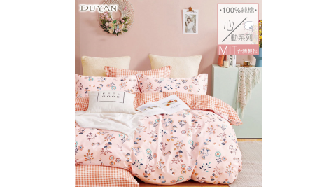 《DUYAN 竹漾》台灣製100%精梳純棉雙人加大床包被套四件組- 芙香瓔珞