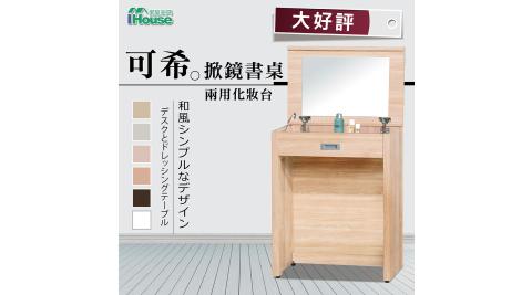IHouse-可希 掀鏡書桌兩用化妝台