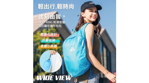 【WIDE VIEW】20L魔術摺疊攜帶肩背包(1328)