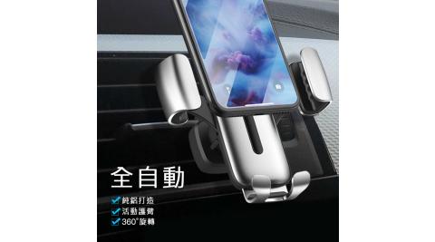 金屬全自動夾臂車架 活動夾臂重力支架 手機座/手機支架 冷氣出風口支架