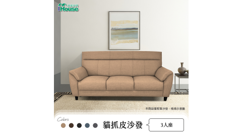 IHouse-賈斯博 經典飽滿回彈貓抓皮沙發 3人