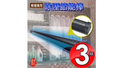 3組鋼琴櫥櫃專用防潮節能除濕棒/防潮棒