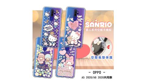 三麗鷗授權 Hello Kitty/雙子星/美樂蒂 OPPO A5 2020/A9 2020共用款 愛心空壓手機殼 有吊飾孔