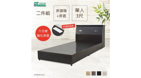 IHouse-簡約風 插座房間組二件(床頭箱+六分床底)-單人3尺