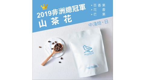 【江鳥咖啡 RiverBird】2019 非洲總冠軍 山茶花 半磅